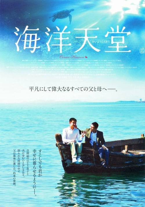 "Poster for the movie ""Ocean Heaven"""