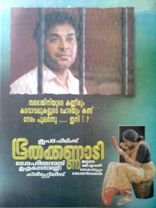 "Poster for the movie ""Bhoothakkannadi"""
